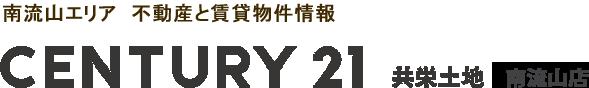 センチュリー21共栄土地 南流山店