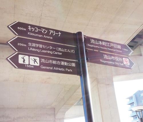 流山セントラルパーク駅改札外