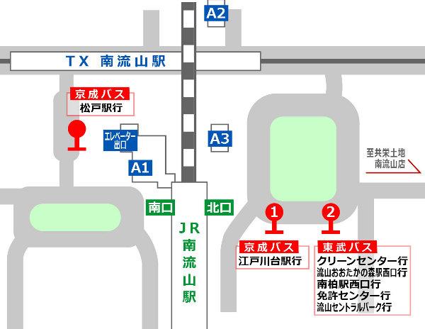 南流山駅バス乗り場