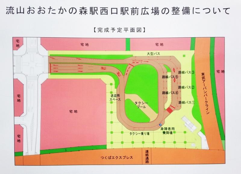 おおたかの森西口駅前広場